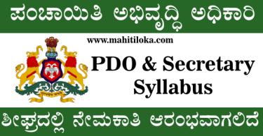KEA PDO & Panchayat Secretary Syllabus, KEA