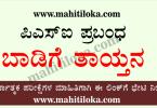 Surrogate Motherhood essay in Kannada for PSI
