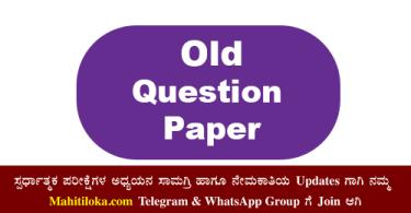 DAR CAR Old Question Paper