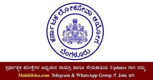 FDA General Kannada Question Paper2021