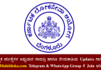 FDA General Kannada Question Paper 2021