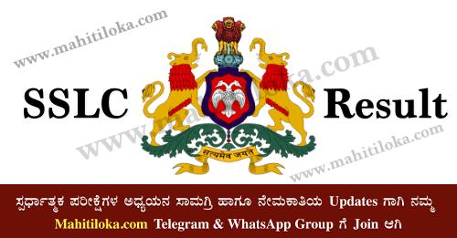 Karnataka SSLC Result 2021 @karresults.nic.in, karresults.nic.in, sslc result, 10th result 2021