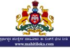 Civil PSI Written Exam Hall Ticket 2021, Civil PSI Exam Call Letter 2021
