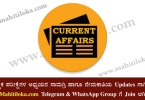 Current Affairs 2021, Current Affairs Notes 2021 In Kannada