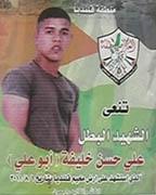 علي خليفة
