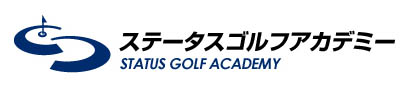 ステータスゴルフアカデミー