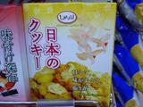 okashi_umai2.jpg.jpg