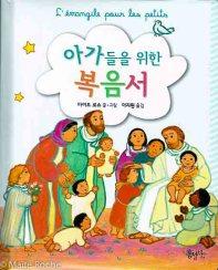 L'Évangile pour les petits, édition coréenne, 2015