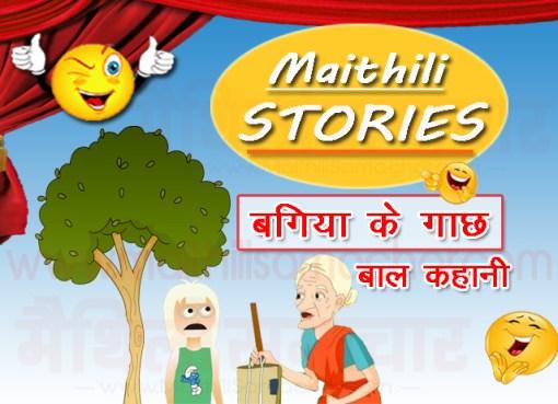 बगिया के गाछ, Bagiya Tree Maithili Story (Maithili Samachar)
