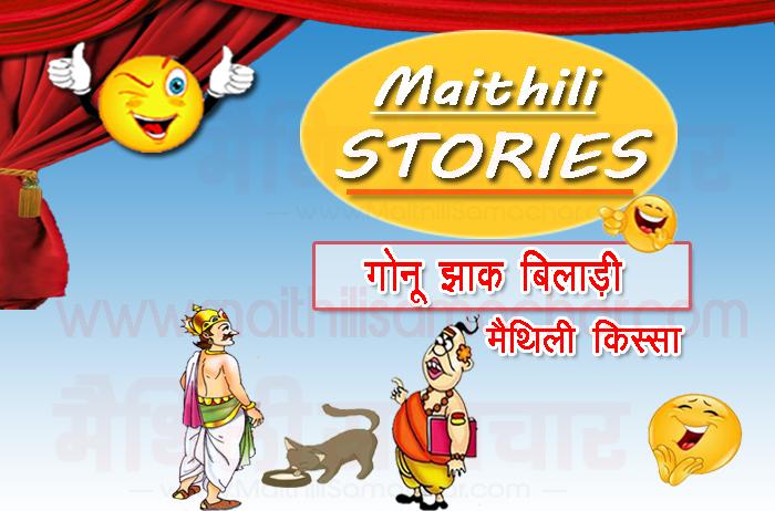 Cat of Gonu jha maithili story