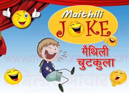 Funny Maithili Jokes