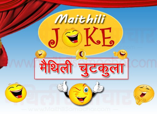 Latest Maithili Jokes - Maithilisamachar.com