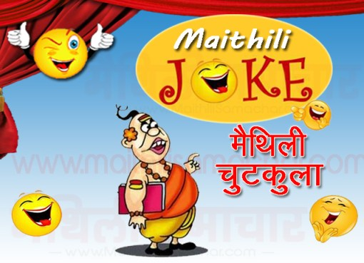 Panditji Jokes in Maithili