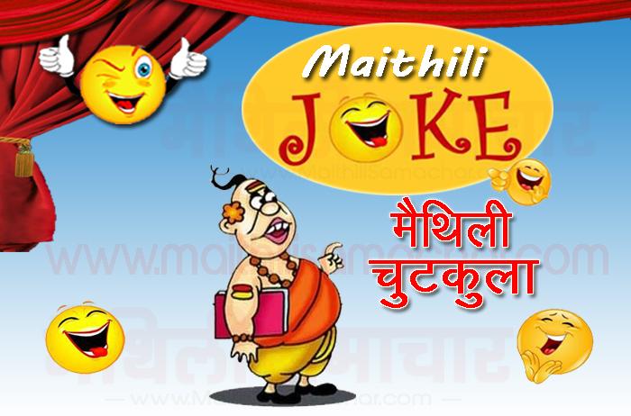 Panditji Jokes in Maithili