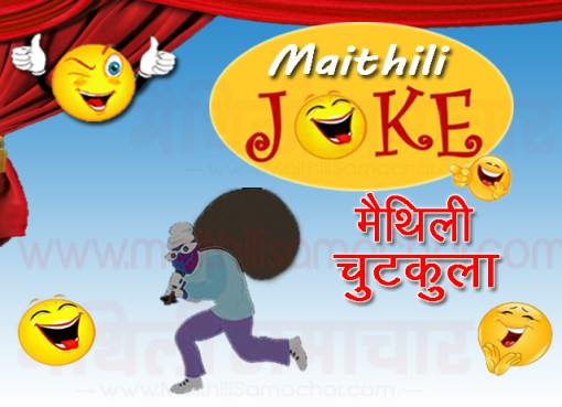 thief jokes in maithili