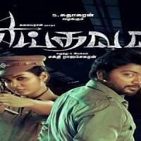 Yeidhavan-2017-Tamil-Movie-Download