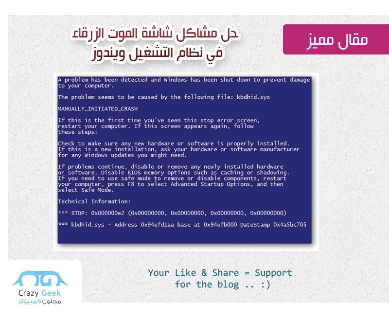 كيفية حل مشاكل شاشة الموت الزرقاء في نظام التشغيل Windows