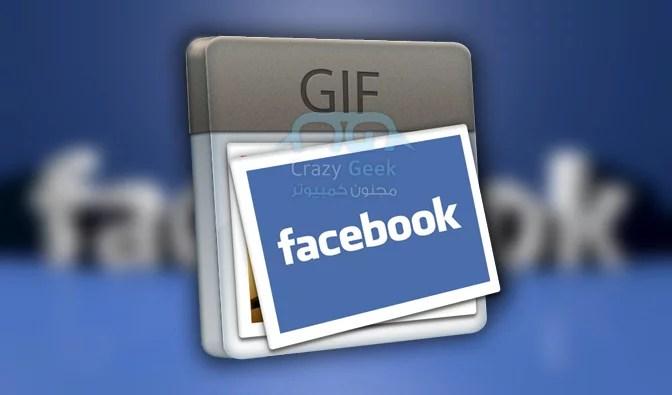 إليك اسهل طريقة لرفع الصور المتحركه علي الفيسبوك مجنون كمبيوتر