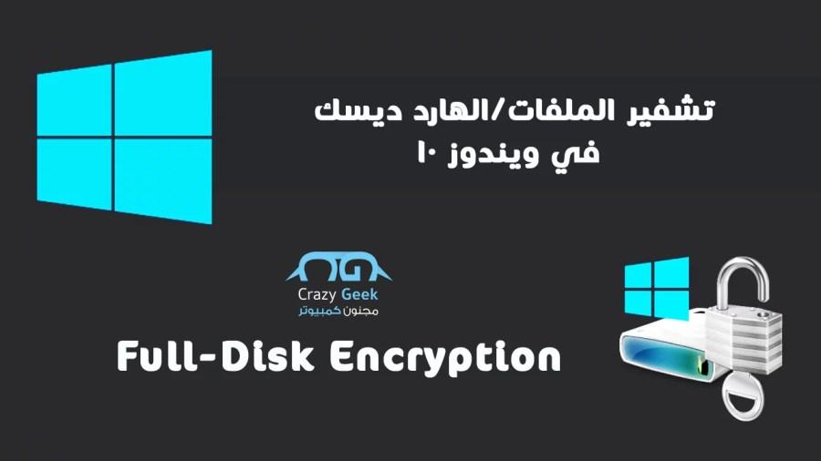 كيفية تشفير الملفات في ويندوز 10 تشفير الهارد ديسك Full