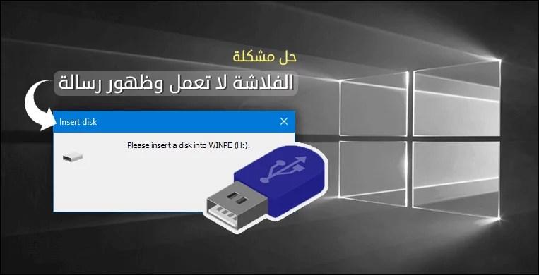 حل مشكلة الفلاشة لا تعمل ظهور رسالة Please Insert Disk عند