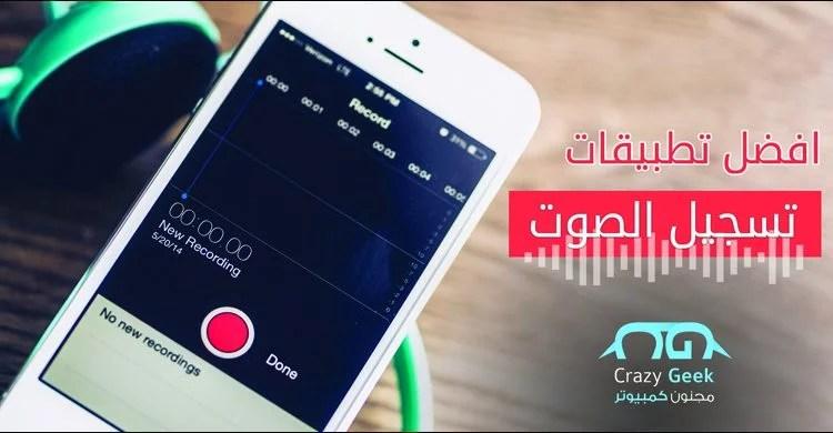 أفضل تطبيقات تسجيل الصوت للاندرويد 5 تطبيقات لتسجيل