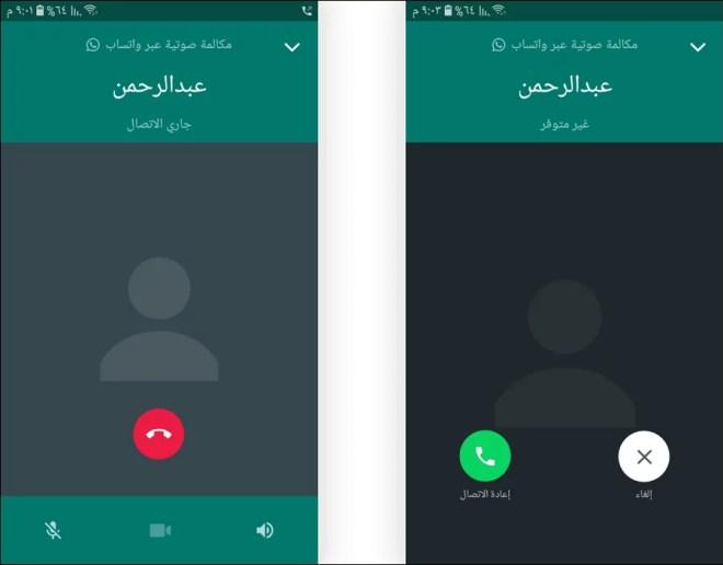اجراء اتصال على الواتساب