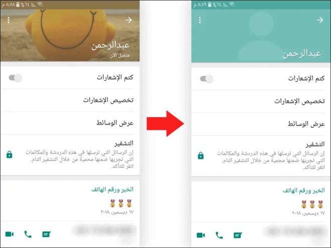 تغييرات الملف الشخصي على الواتساب