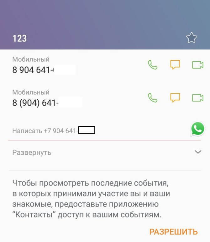 Поиск людей по номеру телефона