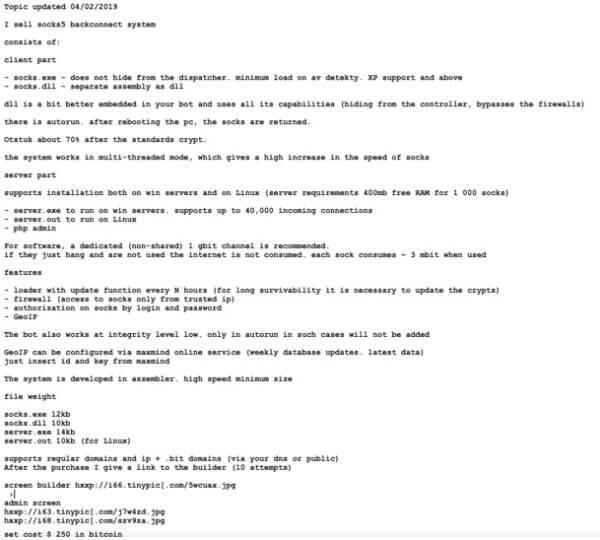 SystemBC Malware прокладывает путь для других вредоносных атак