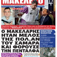 Ετσι καθήλωσαν την Χ.Α. στο timing  που ξεπερνούσε και το 20%!!!  ~ Γιώργος Ρουπακιάς, ο στρατολογημένος παρακρατικός.