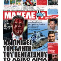 Nέα Ίμια-20 χρόνια μετά. Το ελικόπτερο κατερρίφθη από τουρκικά και γερμανικά σκυλιά του ΝΑΤΟ. Να πνίξει τον αλήτη του Πενταγώνου το άδικο αίμα των ηρώων