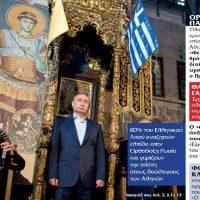 Σήκωσε το λάβαρο του Νέου Βυζαντίου, ο γίγας Βλαδίμηρος. Ωρυόταν στο Άγιο Όρος ο «Πάκης». «Φέρτε μου επισκοπικό θρόνο σαν του Πούτιν. Θα φύγω». Τραγελαφικό παρασκήνιο