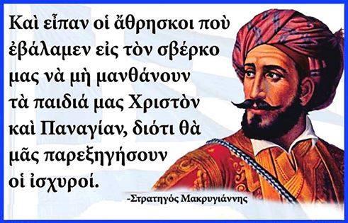 Αποτέλεσμα εικόνας για Προσευχή του στρατηγού Μακρυγιάννη για την Ελλάδα
