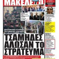 Στρατοδικείο κι απέλαση εδώ και τώρα στ' αλβανικά καθάρματα...
