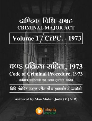 Code of Criminal Procedure 1973 (Hindi) By Man Mohan Joshi