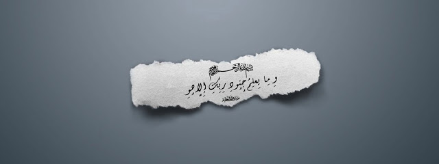 Islamic Facebook Cover HD Free