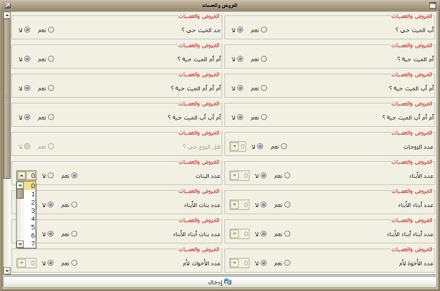 برنامج تقسيم الميراث حسب الشريعة الإسلامية
