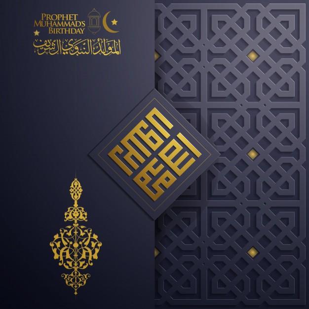 mawlid-al-nabi-greeting-card-pattern-vector-with-arabic-calligraphy_103671-167.jpg