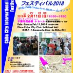 平和の輪Chibaから世界へ広げよう!ちば市国際ふれあいフェスティバル2018