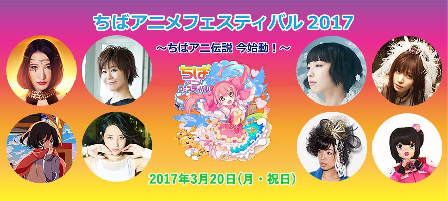 ちばアニメフェスティバル2017