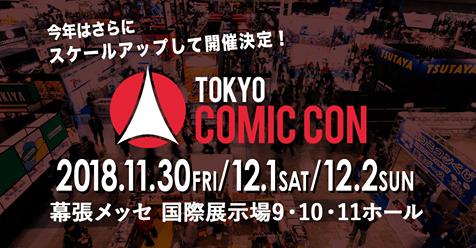 東京コミックコンベンション2018