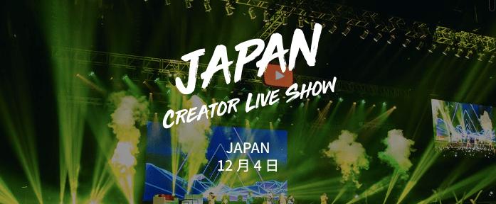 YouTube FanFest JAPAN CREATOR LIVE SHOW
