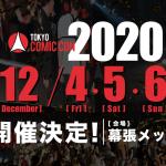 東京コミコン2020