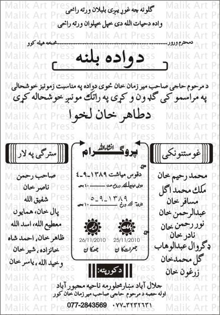 Urdu Wedding Invitation Card