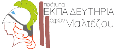 Πρότυπα Εκπαιδευτήρια Αφών Μαλτέζου