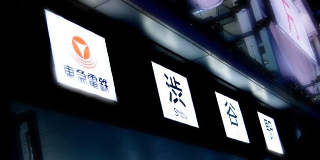東急渋谷駅イメージ