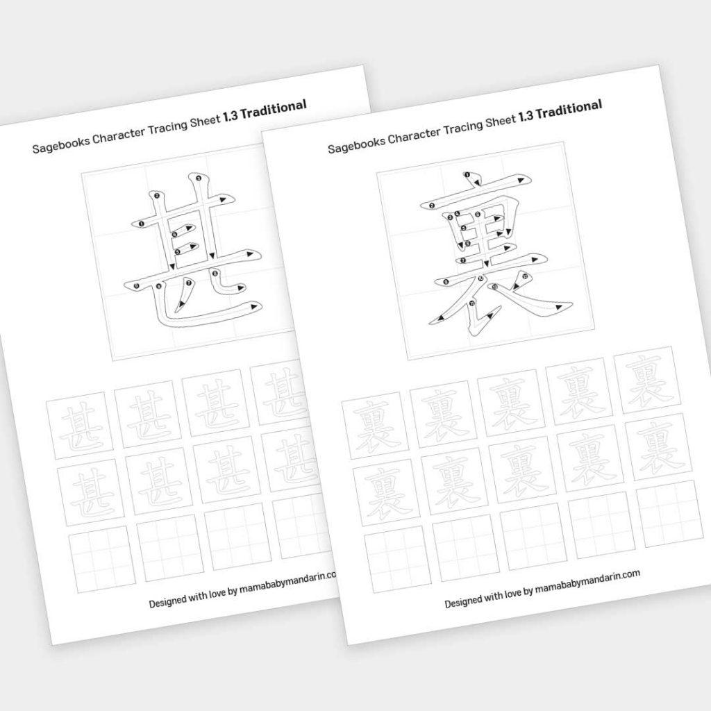 Character Tracing Worksheets