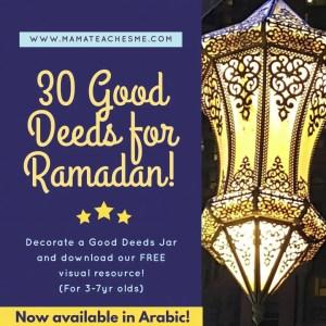 Good deeds for Ramadan Arabic