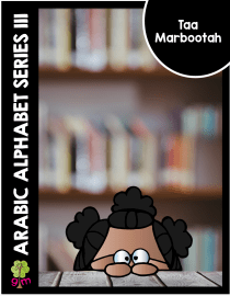 gambian mommmy arabic resources