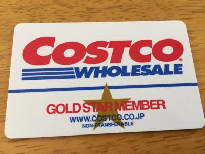 コストコ会員家族カードをあとから変更する方法。作り方を解説します